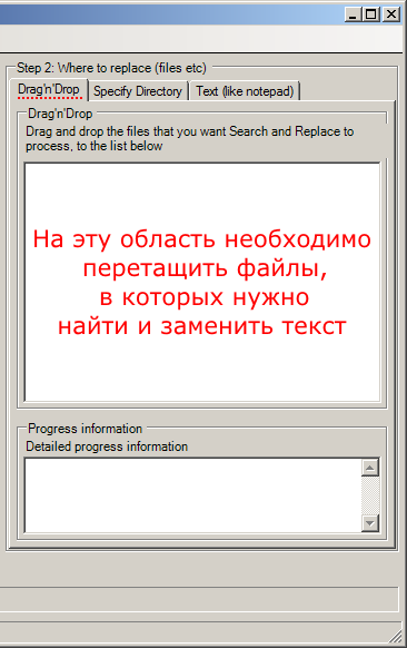 Drag'n'Drop в программе Search And Replace