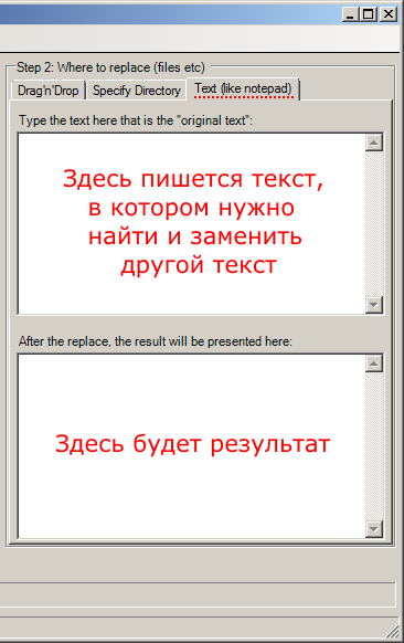 Text (like notepad) в программе Search And Replace